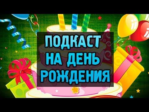 видео: Подкаст на день рождения \о/