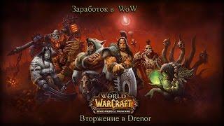 World of warcraft:Вторжение в Drenor