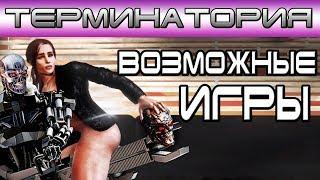 Терминатория - Возможные игры [ОБЪЕКТ] The terminator game