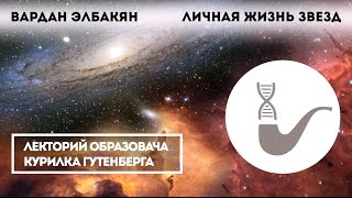 Вардан Элбакян - Что мы знаем о звёздах?