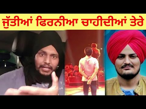 Gurjant Singh Reply To Sidhu Moosewale About Pandit Dharnetvar