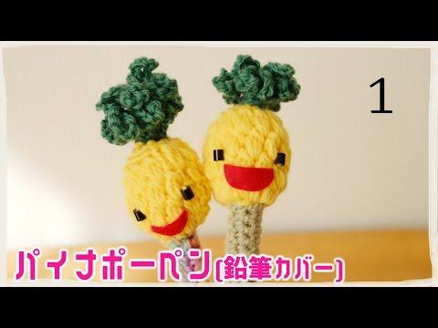パイナポーペンの編み方・作り方/PPAP(Pen-Pineapple-Apple-Pen)のdiy/かぎ編みのパイナップル/鉛筆カバー