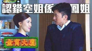 金宵大廈 | 陳山聰撳鐘仔 誤會李施嬅係鳳姐