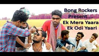 # Hindi friendship sad song# Ek Mera Yaara Ek Odi Yari । Dev Jeet । Freindship Story ।Bong Rokers