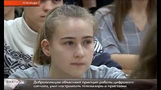 В краснодарском филиале РТРС началось обучение волонтёров