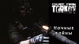 Ночные войны | Escape Fro...
