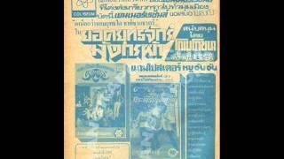 กระบี่ไร้เทียมทาน ภาษาไทย ตู้ ดิเรก
