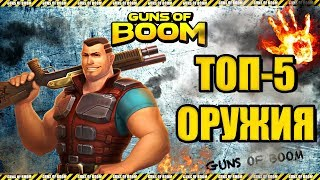 guns of boom   ТОП 5 ОРУЖИЙ в GOB