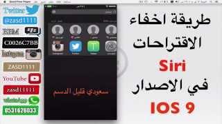 طريقة اخفاء الاقتراحات Siri في الاصدار IOS 9