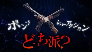 ポンプショットガン vs レバーアクションショットガン【フォートナイト/Fortnite】