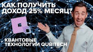 #QubitTech - Квантовый МЛМ