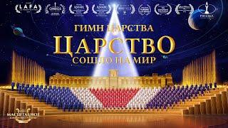 Церковный хор «Гимн Царства: Царство сошло на мир» Божье Царство уже явилось