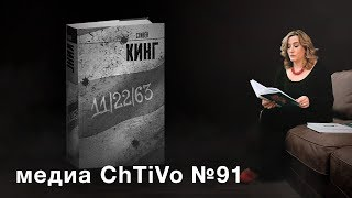 Медиа ChTiVo 91. Стивен Кинг 11/22/63.