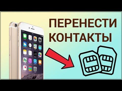 Как с айфона перенести контакты на сим