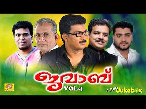 Javab Vol 4 | Mappilapattukal | Malayalam Mappila Songs | Superhit Mappila Album