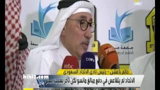 حاتم باعشن لا يوجد اي حديث حول ناصر الشمراني ولا أمانع من كسب خدماته اذا رغب بذلك