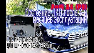 Фото ЛКП Audi A4 (B9) после 8 месяцев. Подготовка к М4 Дон | обзор багажника и инструментов шиномонтажа