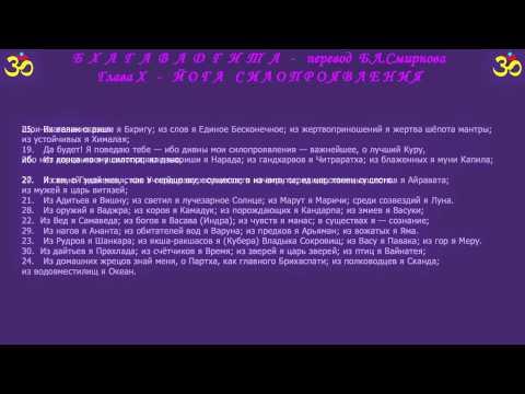 БХАГАВАДГИТА - Глава X (перевод Б.Л.Смирнова)