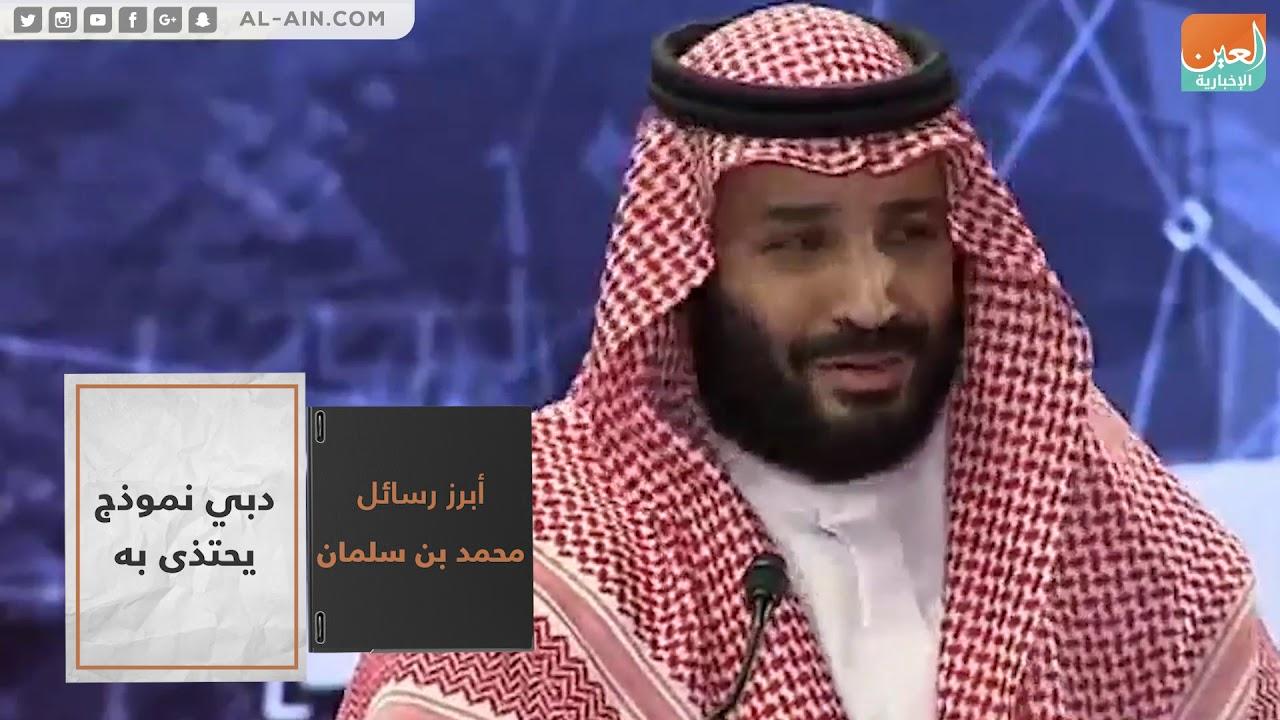 أبرز رسائل محمد بن سلمان خلال كلمته في دافوس الصحراء Youtube