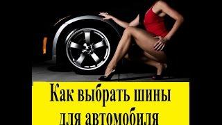 Как выбрать шины покрышки для автомобиля(Зарабатывай с партнеркой еще больше. Моя партнерская ссылка для подключения: http://join.air.io/my_partnership Я на Facebooc.com..., 2016-02-20T16:25:46.000Z)