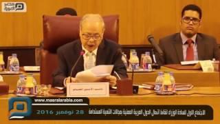 مصر العربية |  الاجتماع الاول لوزراء لنقاط اتصال الدول العربية المعنية بمجالات التنمية المستدامة