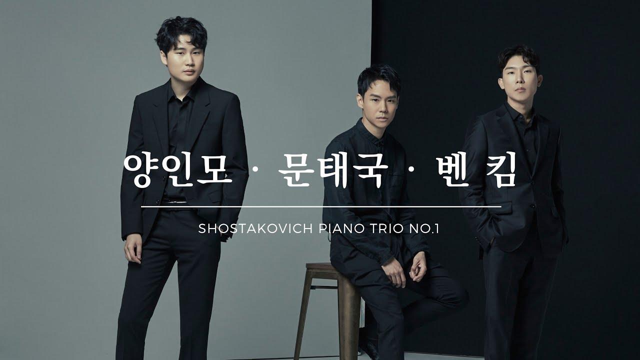 [양인모·문태국·벤킴] 쇼스타코비치: 피아노 삼중주 1번 c단조 Shostakovich: Piano Trio No.1 in c minor, Op. 8
