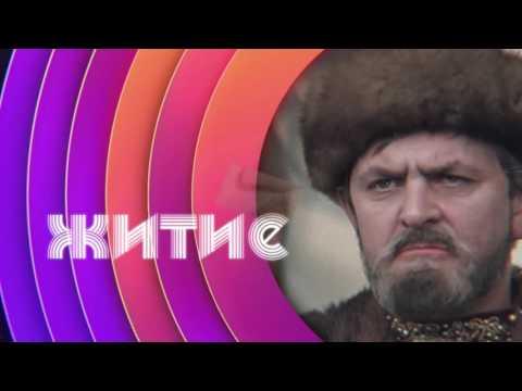 Enjoykin — Житие Мое Remix [Иван Васильевич меняет профессию] энджойкин