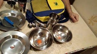 Обзор туристического набора посуды на 4 персоны.Пикник по русски.Подходит для длительной рыбалки.