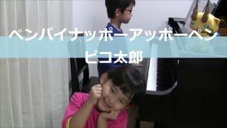 【8歳】ペンパイナッポーアッポーペン(PPAP) ピコ太郎