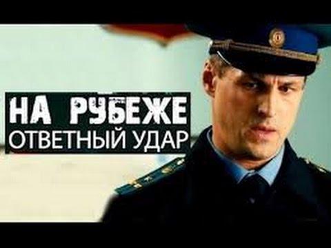 На рубеже Ответный удар 2003 Русские боевики детективы 2015 Russkie boeviki detektivi новинки