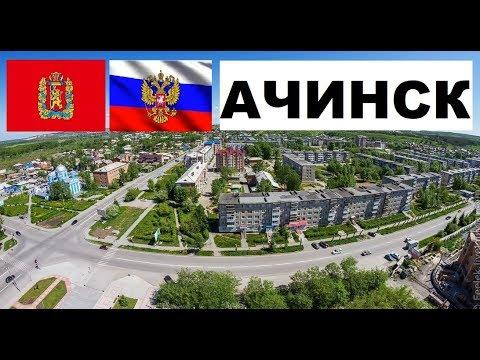 АЧИНСК🏠💖🌼(Красноярский край) ~ Твой город.