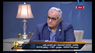 العاشرة مساء| نور الهدى زكى الصحفية تنفعل و تتهم النائب ممدوح الحسينى باهانة الشارع المصرى