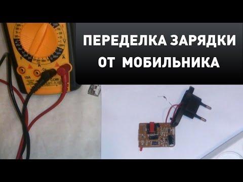 Переделка зарядки от мобильного