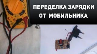 Переробка зарядки від мобільного