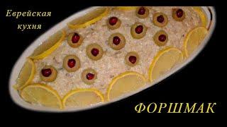 ФОРШМАК Классический рецепт ✧ еврейская кухня