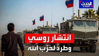 روسيا تنتشر في العمق الإيراني بسوريا وتطرد حزب الله