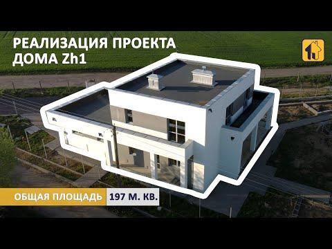 Реализация проекта дома Zh1 от Архитектурного Бюро One House