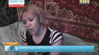 Контрольная закупка в сауне   Оперативники полиции задержали  девушек легкого поведения