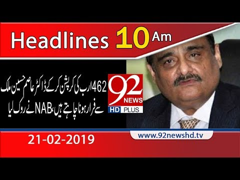 News Headlines | 10:00 AM | 21 February 2019 | 92NewsHD