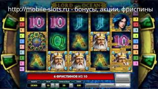 Casino Вулкан Lord ot the Ocean победа 1 000 000.(, 2016-08-22T13:10:28.000Z)