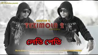 Leti Peti Lang Fang Rap New Hit song||Anupam Gogoi Assamese new hits Rap song 2018