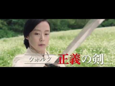 映画『メモリーズ 追憶の剣』予告編