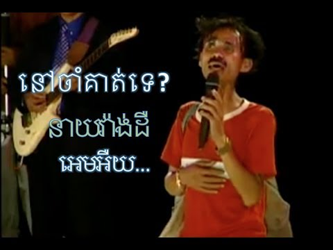 Old Khmer Comedy Show Of Neay 22 And Neay Koy Group