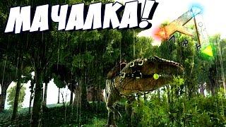 Самый ЗЛОЙ динозавр в АРК! - ARK: Survival Evolved