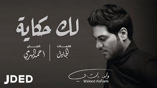 وليد الشامي - لك حكاية (حصرياً) | 2020