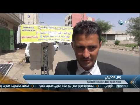 فيديو: شاب يمني يخترع دراجة نارية تعمل بالطاقة الشمسية
