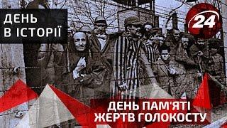 видео В області відзначать Міжнародний День визволення в'язнів фашистських концтаборів