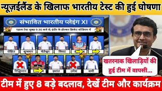 BCCI Announced India 16 Members Test Team Squad Against New Zealand | IND Vs Nz Test Series 2020