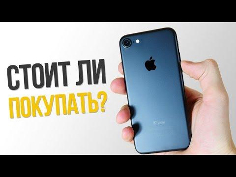 IPhone 7: ОТЗЫВ СПУСТЯ 6 МЕСЯЦЕВ