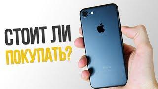 iPhone 7 В 2018 | ОТЗЫВ СПУСТЯ 6 МЕСЯЦЕВ